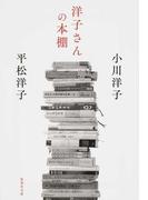 洋子さんの本棚 (集英社文庫)(集英社文庫)