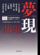 夢現 日本推理作家協会70周年アンソロジー (集英社文庫)(集英社文庫)