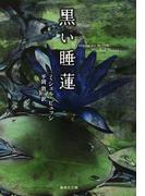 黒い睡蓮 (集英社文庫)(集英社文庫)