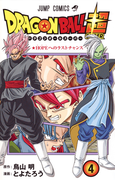 ドラゴンボール超 4 HOPEへのラストチャンス (ジャンプコミックス)(ジャンプコミックス)