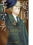 憂国のモリアーティ 4 (ジャンプコミックス)(ジャンプコミックス)