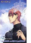 食戟のソーマ 27 3rd BOUT (ジャンプコミックス)(ジャンプコミックス)
