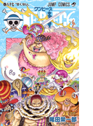 ONE PIECE 巻87 甘くない (ジャンプコミックス)(ジャンプコミックス)