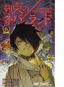 約束のネバーランド 6 B06−32 (ジャンプコミックス)(ジャンプコミックス)