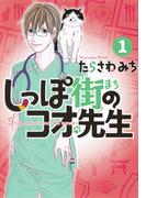しっぽ街のコオ先生 1 (office YOU COMICS)(オフィスユーコミックス)