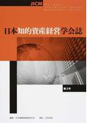 日本知的資産経営学会誌 第3号
