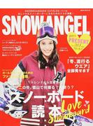 SNOW ANGEL スノーボーダーズカタログ 17〉〉18