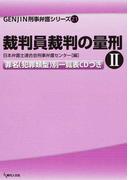 裁判員裁判の量刑 2 (GENJIN刑事弁護シリーズ)