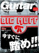 Guitar magazine (ギター・マガジン) 2017年 11月号 [雑誌]