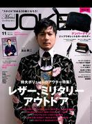 Men's JOKER (メンズ ジョーカー) 2017年 11月号 [雑誌]
