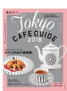 東京カフェ2018