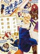 ガイコツ書店員 本田さん 3(MFC ジーンピクシブシリーズ)