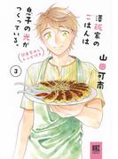 澤飯家のごはんは息子の光がつくっている。簡単家めしレシピ付き (3)(バーズコミックススペシャル)