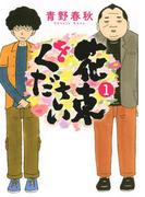花束をください (1)(バーズコミックス)