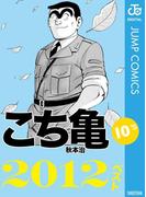 こち亀10's 2012ベスト