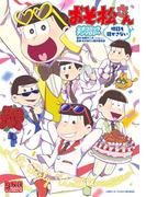 おそ松さん 公式コミックアンソロジー 明日も寝かさない(2)(DNAメディアコミックス)