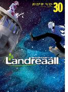 Landreaall(30)【イラスト特典付】(ZERO-SUMコミックス)