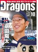月刊ドラゴンズ 2017年10月号[デジタル版]