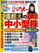 日経マネー2017年11月号