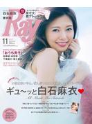 Ray2017年11月号
