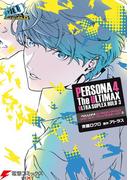 ペルソナ4 ジ・アルティマックス ウルトラスープレックスホールド3(電撃コミックスNEXT)