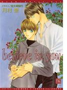 believe in you(新書館ディアプラス文庫)