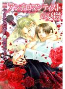 【11-15セット】アンチロマンティストの憂鬱