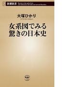 女系図でみる驚きの日本史(新潮新書)