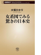 女系図でみる驚きの日本史(新潮新書)(新潮新書)