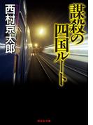 謀殺の四国ルート(祥伝社文庫)