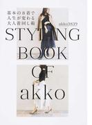 基本の8着で人生が変わる大人着回し術 STYLING BOOK OF akko