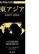 世界地方図 東アジア (総図)