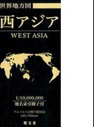 世界地方図 西アジア (総図)