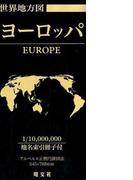 世界地方図 ヨーロッパ  (総図)
