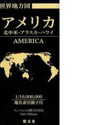 世界地方図 アメリカ  (総図)
