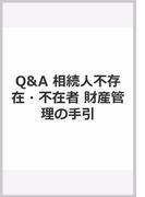 Q&A 相続人不存在・不在者 財産管理の手引