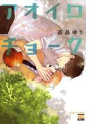 【1-5セット】アオイロチョーク