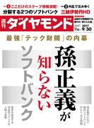 週刊ダイヤモンド 2017年9/30号 [雑誌]
