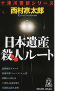 日本遺産殺人ルート トラベルミステリー傑作集 (TOKUMA NOVELS 十津川警部シリーズ)(TOKUMA NOVELS(トクマノベルズ))