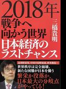 2018年戦争へ向かう世界 日本経済のラストチャンス