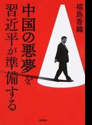 「中国の悪夢」を習近平が準備する