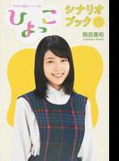NHK連続テレビ小説「ひよっこ」シナリオブック(上)