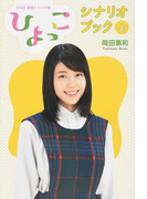 NHK連続テレビ小説「ひよっこ」シナリオブック 上 (TOKYO NEWS BOOKS)