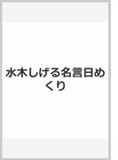 水木しげる名言日めくり (マルチメディア)