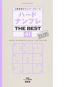ハードナンプレTHE BEST 上級者向けナンバープレース 41