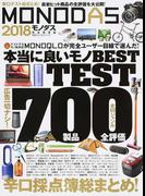 MONODAS 完全保存版 2018 最新ヒット商品の全評価を大公開! (100%ムックシリーズ)(100%ムックシリーズ)
