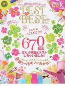 TEST the BEST 2018 読者からの人気が高かった毎日に必要な670製品のテスト結果を大公開! (晋遊舎ムック)(晋遊舎ムック)