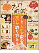 新しいだしの便利帖 (晋遊舎ムック 便利帖シリーズ)
