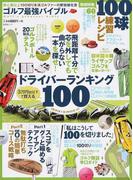 ゴルフ最強バイブル 3万円台以下で買えるドライバーランキング100!/即効100球レシピ