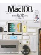 Mac100% vol.24 〈お久しぶりです〉初心者が知っておきたいこと、ぜんぶ。The基本100